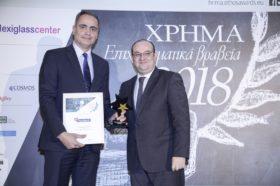 ΒΡΑΒΕΙΟ ΚΑΛΥΤΕΡΗΣ ΕΤΑΙΡΕΙΑΣ 2018 - 1ο Βραβείο: Tράπεζα EFG Eurobank