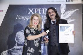 ΒΡΑΒΕΙΟ ΚΑΛΥΤΕΡΗΣ ΕΤΑΙΡΕΙΑΣ ΤΟΥ ΔΗΜΟΣΙΟΥ 2018 - 1ο Βραβείο: ΑΔΜΗΕ Συμμετοχών