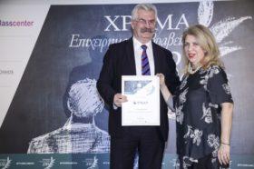 ΒΡΑΒΕΙΟ ΚΑΛΥΤΕΡΗΣ ΕΤΑΙΡΕΙΑΣ ΤΟΥ ΔΗΜΟΣΙΟΥ 2018 - 2ο Βραβείο: ΕΥΔΑΠ