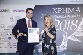 ΒΡΑΒΕΙΟ ΚΑΛΥΤΕΡΗΣ ΤΡΑΠΕΖΑΣ 2018 - 1ο Βραβείο: Εθνική Τράπεζα