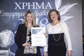 ΒΡΑΒΕΙΟ ΚΑΛΥΤΕΡΗΣ ΕΤΑΙΡΕΙΑΣ ΕΝΑΛΛΑΚΤΙΚΗΣ ΑΓΟΡΑΣ 2018 - 1ο Βραβείο: Entersoft