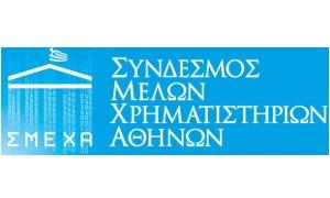 ΣΜΕΧΑ logo