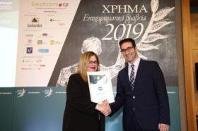 ΒΡΑΒΕΙΟ ΚΑΛΥΤΕΡΗΣ ΤΡΑΠΕΖΑΣ -2019 2ο Βραβείο: Εθνική Τράπεζα
