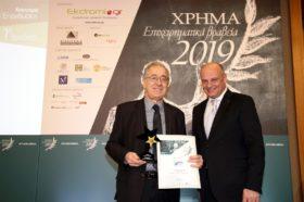 ΒΡΑΒΕΙΟ ΥΨΗΛΩΝ ΕΠΕΝΔΥΣΕΩΝ -2019 1ο Βραβείο: ΟΛΠ