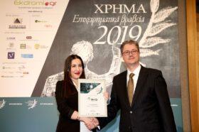 ΒΡΑΒΕΙΟ ΚΑΛΥΤΕΡΗΣ ΑΕΕΑΠ -2019 3ο Βραβείο: Briq