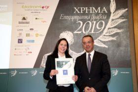 ΒΡΑΒΕΙΟ ΚΑΛΥΤΕΡΗΣ ΕΤΑΙΡΕΙΑΣ -2019 2ο Βραβείο καλύτερης εταιρείας: ΟΤΕ